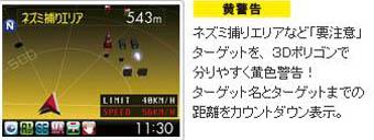 Carレーダー2.jpg