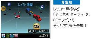 Carレーダー3.jpg